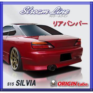 オリジン 【ORIGIN labo.】S15(シルビア) ストリームライン リアバンパー D-019-02-A|gcj-shop
