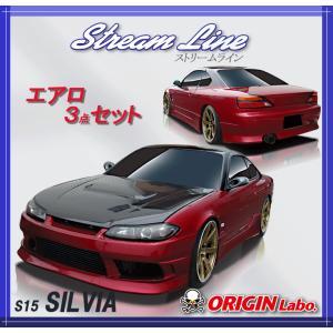 オリジン 【ORIGIN labo.】S15(シルビア) ストリームライン エアロ3点セット D-027-SET|gcj-shop