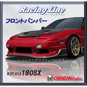 【ORIGIN labo.】 オリジン 180SX レーシングライン フロントバンパー D-095-01|gcj-shop