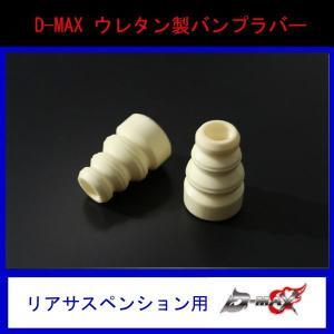 【D-MAX】ウレタン製バンプラバー (リアサスペンション用)1個|gcj-shop