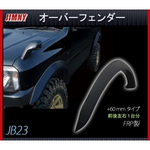 【Origin Lab.JIMNY】ジムニー オーバーフェンダー +60mm JB23 FRP製 左右セット W012-OF|gcj-shop