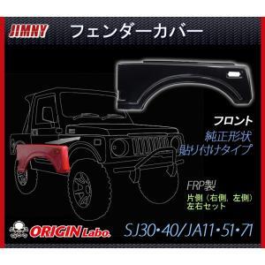 【Origin Lab.JIMNY】ジムニー フロントフェンダーカバー SJ30/SJ40/JA51...