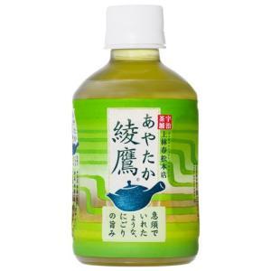【コンペ商品】綾鷹11 PET(ペットボトル) 280ml 1ケース(24本入)