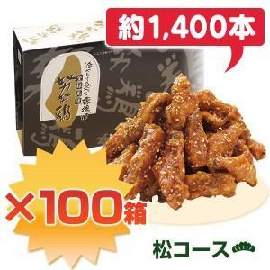 努努鶏(ゆめゆめどり)≪松コース≫努努鶏(ゆめゆめどり)箱詰め(中)100箱セット 手羽