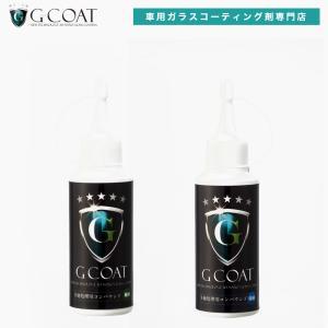 【G-COAT】プロも使用、焼けつけが少なくムラになりにくい!
