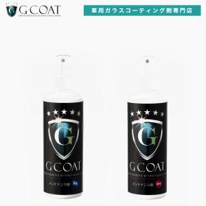 【G-COAT】イオンデポジットやウォータースポット等のダメージを軽減!
