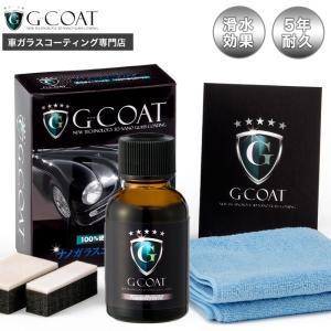 ガラスコーティング 車 ガラスコーティング剤 G-COAT ナノハイブリッド 5年耐久 滑水効果 高...