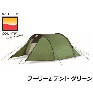 ワイルドカントリー テラノバ テント フーリー2 グリーン 2人用 フライシート 3シーズン キャンプ テラノヴァ 44HOO20|geak