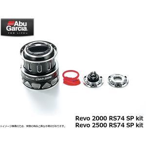 アブガルシア アブ ワークス RS74 スプールキット 新型Revoスピニング専用 ABU WORKS RS74 SP KIT アブ・ガルシア Abu Garcia ABU01|geak