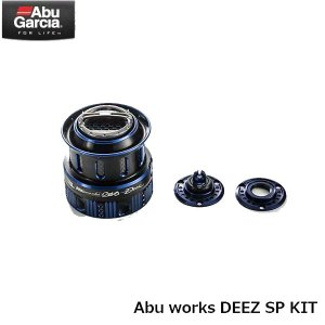 アブガルシア アブ ワークス ディーズスプールキット 新型Revoスピニング専用 ABU WORKS DEEZ SP KIT アブ・ガルシア Abu Garcia ABU1429998|geak