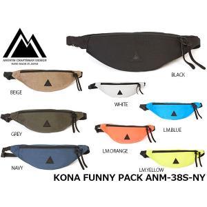 アノニムクラフツマンデザイン ウエストバッグ ファニーパック KONA FUNNY PACK ANM-38S-NY ANONYM CRAFTSMAN DESIGN ANM38SNY|geak