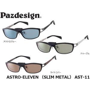 パズデザイン Pazdesign アストロイレブン スリムメタル ASTRO-ELEVEN (SLIM METAL) AST-11 AST11 geak