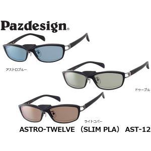 パズデザイン Pazdesign アストロトゥエルブ スリムプラ ASTRO-TWELVE (SLIM PLA) AST-12 AST12 geak