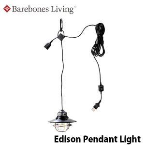 ベアボーンズリビング エジソンペンダントライトLED ブロンズ ランタン ライト LEDライト Edison Pendant Light Barebones Living BAR20230006007000 国内正規品|geak