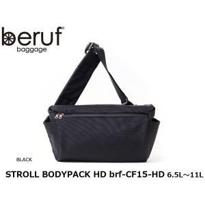 ベルーフ バック beruf STROLL BODYPACK HD brf-CF15-HD 6.5L〜11L BRFCF15HD 国内正規品|geak