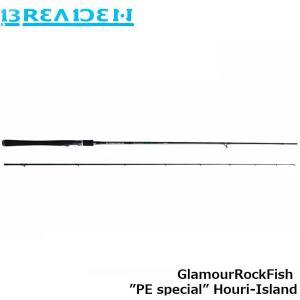 ブリーデン BREADEN ロッド グラマーロックフィッシュ GlamourRockFish GRF-TR85 PE special  Houri-Island BRI4571136851393 geak