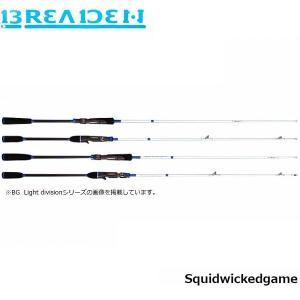 ブリーデン BREADEN ロッド スクイッドウィケッドゲーム ボートゲーム Squidwickedgame BOAT GAME SWG-BGlight78B/kensaki・Long Jerk  BRI4571136851461 geak