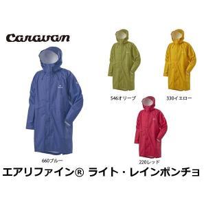 キャラバン レインウエア レディース メンズ エアリファイン ライト・レインポンチョ 雨具 レインジャケット ウエア レインコート CAR0101805|geak