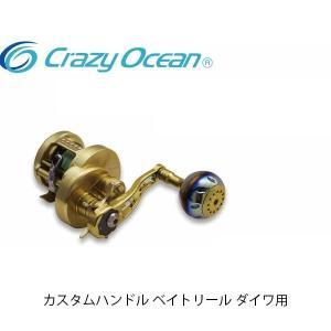 クレイジーオーシャン カスタムハンドル ベイトリール ダイワ用(リョウガ・ジリオン・タトゥーラ) COBJ66-74+EP40・RZT Crazy Ocean COBJ6674EP40RZT|geak