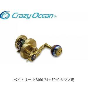 クレイジーオーシャン カスタムハンドル ベイトリール BJ66-74+EP40 シマノ用 右 左 COBJ66-74+EP40・SR COBJ66-74+EP40・SL Crazy Ocean COBJ6674EP40S|geak