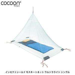 コクーン インセクトシールド モスキートネット ウルトラライト シングル ISNC1-UL 12550057000000 Cocoon COC12550057000000|geak