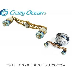クレイジーオーシャン カスタムハンドル ベイトリール フェザー100+フィーノ ダイワ/アブ用 右 左 COCF-DR COCF-DL オーシャンゴールド Crazy Ocean COCFD|geak