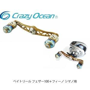 クレイジーオーシャン カスタムハンドル ベイトリール フェザー100+フィーノ シマノ用 右 左 COCF-SR COCF-SL オーシャンゴールド Crazy Ocean COCFS|geak