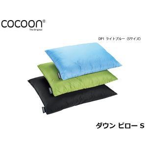 コクーン ダウンピロー S 12550048042003 Cocoon COCS12550048 国内正規品|geak