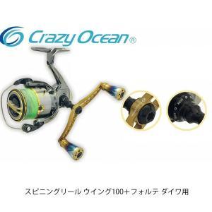 クレイジーオーシャン カスタムハンドル スピニングリール ウイング100+フォルテ ダイワ用 オーシャンゴールド×ブラック COF100-D1 Crazy Ocean COF100D1|geak