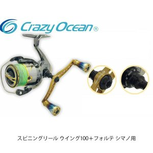 クレイジーオーシャン カスタムハンドル スピニングリール ウイング100+フォルテ シマノ用 オーシャンゴールド×ブラック COF100-S2 Crazy Ocean COF100S2|geak
