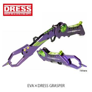 DRESS ドレス フィッシュグリップ 魚掴み器 グラスパー GRASPER エヴァ初号機カラー EVA×DRESS EVANGELION-01 フィッシュキャッチャー DRE001|geak