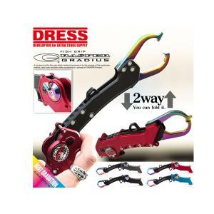 DRESS ドレス フィッシュグリップ 魚掴み器 大型魚対応 グラスパーグラディウス GRASPER GRADIUS フィッシュキャッチャー DRE006|geak