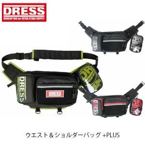 DRESS ドレス 2WAY ウエスト&ショルダーバッグ +PLUS 収納 持ち運び 釣り具 つり バス バス釣り アウトドア DRE013|geak