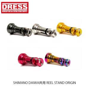DRESS ドレス リールスタンド オリジン SHIMANO DAIWA共用 REEL STAND ORIGIN シマノ SHIMANO ダイワ DAIWA リール スピニングリール 対応 DRE020|geak