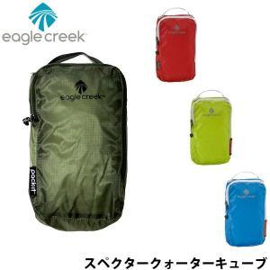 イーグルクリーク EagleCreek パックイットスペクタークォーターキューブ 旅行 トラベル アメニティポーチ 収納ケース EAG11861920|geak