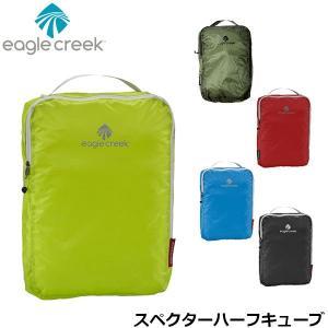 イーグルクリーク EagleCreek パックイットスペクターハーフキューブ 旅行 トラベル ポーチ 衣類収納 収納ケース EAG11861950|geak