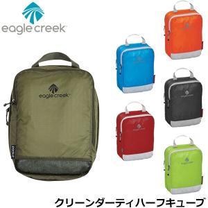 イーグルクリーク EagleCreek スペクタークリーンダーティハーフキューブ 旅行 トラベル ポーチ 衣類収納 収納ケース EAG11862115|geak