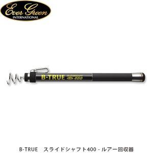 エバーグリーン B-TRUE スライドシャフト400(ルアー回収器) 釣り フィッシング EVERG...
