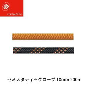 EDELWEISS エーデルワイス セミスタティックロープ セミスタティックロープ 10mm 200m EW0055200|geak