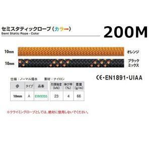 EDELWEISS エーデルワイス セミスタティックロープ セミスタティックロープ 10mm 200m EW0055200 geak 02