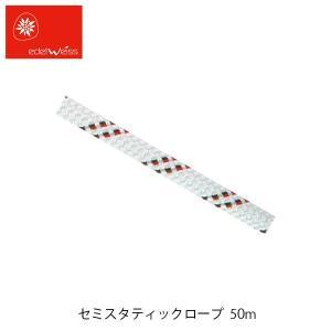 EDELWEISS エーデルワイス セミスタティックロープ セミスタティックロープ 10mm 50m EW020950|geak