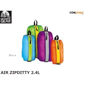 グラナイトギア GRANITE GEAR エアジップディティー 2.4L 2個セット AIR ZIPDITTY 2.4L 2210900155 GRA2210900155 geak