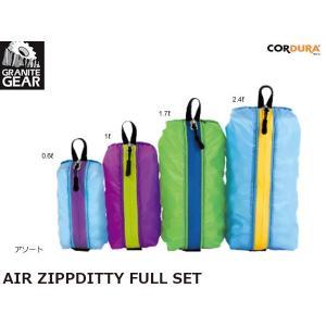 グラナイトギア GRANITE GEAR エアジップディティー(フルセット) AIR ZIPPDITTY FULL SET 各サイズ1個 4個セット 2210900160 GRA2210900160 geak