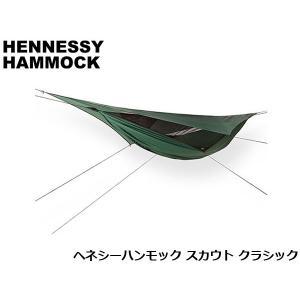 ヘネシーハンモック  ハンモック スカウトクラシック HennessyHammock 12880014 HEN12880014000000 国内正規品|geak