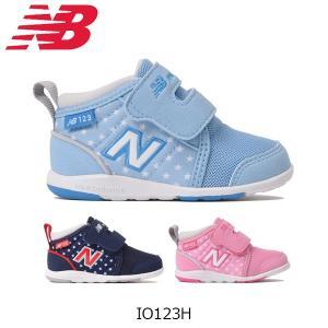 ニューバランス キッズ ベビー スニーカー シューズ IO123H 子供靴 男の子 女の子 ベルクロ ベビー靴 ファーストシューズ 星柄 New Balance IO123H 国内正規品 geak