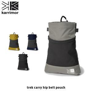 カリマー karrimor トレックキャリー ヒップベルトポーチ ボトルポーチ ベルトポーチ バッグ バッグ用アタッチメント trek carry hip belt pouch KAR028|geak