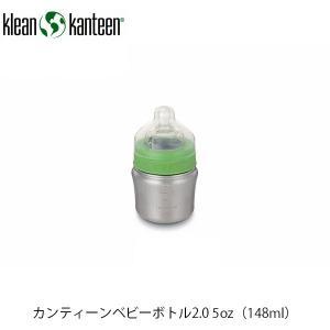 クリーンカンティーン カンティーンベビーボトル2.0 5oz(148ml) 19322031015005 Klean Kanteen KLE19322031|geak