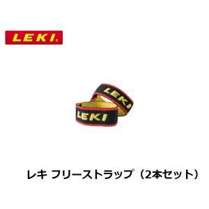 レキ アクセサリー LEKI レキ フリーストラップ(2本セット) 1300025 LEK1300025 国内正規品|geak