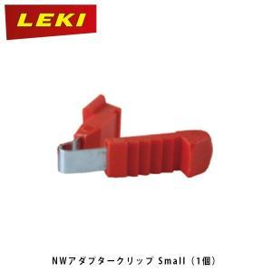 レキ アクセサリー LEKI NWアダプタークリップ Small(1個) 1300239 LEK1300239 国内正規品|geak
