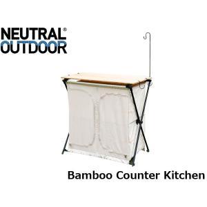 テーブル ニュートラル アウトドア NEUTRAL OUTDOOR バンブーキッチンカウンター NT-BK01 ベージュ 竹 木製 調理台 作業台 NTBK01 geak